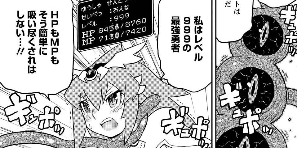 第39話 ビューティー&テンタクル