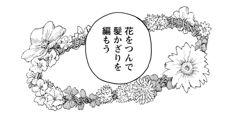 28話目 中身/29話目 反逆/最終話 目覚め