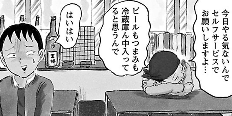 第7話 拝めないお稲荷様/第8話 老人の集まる喫茶店/第9話 居酒屋ちから(水島)前編