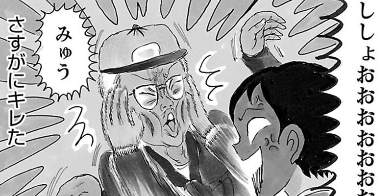 第10話 居酒屋ちから(水島)後編/第11話 ナゾのT橋さん/第12話 ムカつく虫現る
