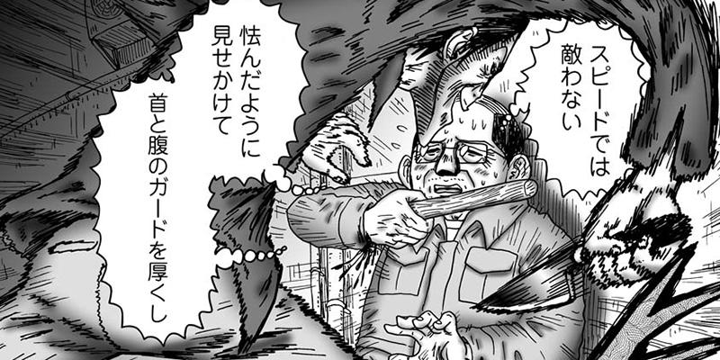 第8話 お父さんの戦い