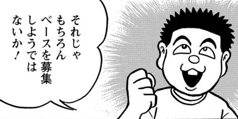 第19話 柳原幼一郎が「たま」に残留する条件…それは「ベースの導入」だった!