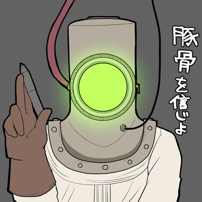 匡乃下キヨマサ